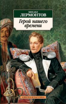 "Обложка книги Лермонтова ""Герой нашего времени"""