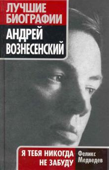 Обложка биографии Андрея Вознесенского