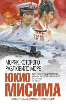 """Обложка Юкио Мисимы от """"Эксмо"""""""