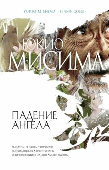 """Юкио Мисима (обложка от издательства """"Азбука"""")"""