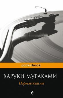 """Отечественная обложка """"Норвежского леса"""" Мураками"""