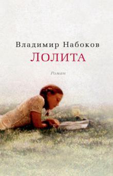 """Обложка """"Лолиты"""" Владимира Набокова"""