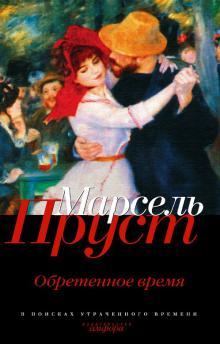 """Марсель Пруст """"Обретённое время"""" (обложка)"""