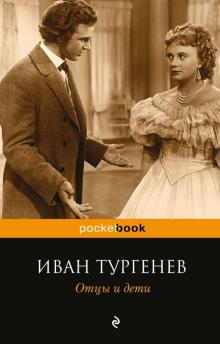 """Иван Тургенев """"Отцы и дети"""" (обложка от Эксмо)"""