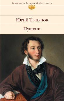 """Юрий Тынянов - Пушкин (обложка от """"Эксмо"""")"""
