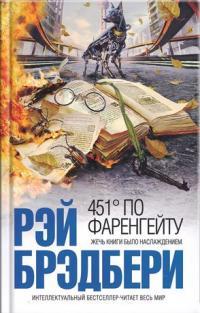 """Российская обложка """"451 градус по Фаренгейту"""""""
