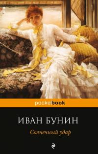 """Обложка """"Солнечного удара"""" Ивана Бунина от Эксмо"""