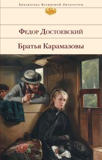 """""""Братья Карамазовы"""" Достоевского - обложка от Эксмо"""